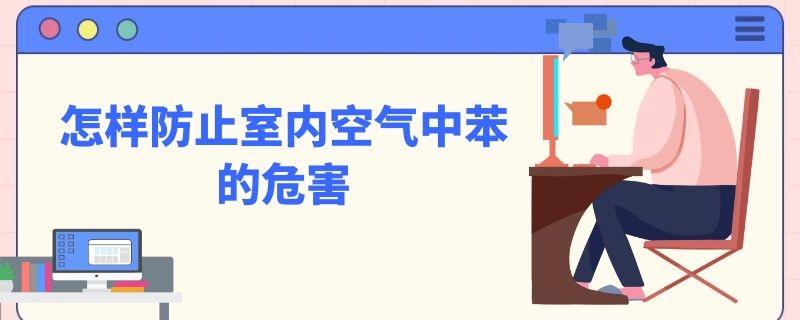 怎样防止室内空气中苯的危害