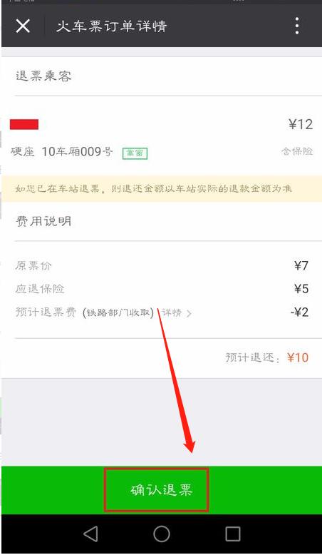 微信买火车票怎么退票
